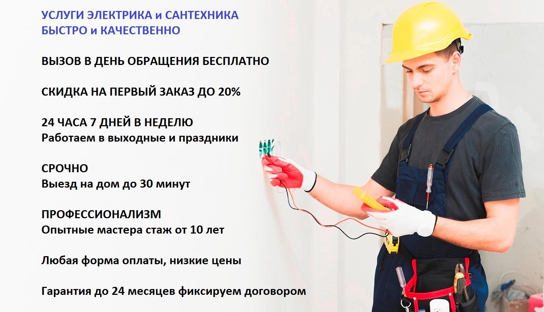 Электрик МОСКВА 24 часа вызов